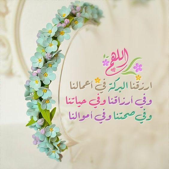 اجمل أدعية مكتوبة علي صور مزخرفة فوتوجرافر Good Morning Wishes Islamic Pictures Morning Greeting