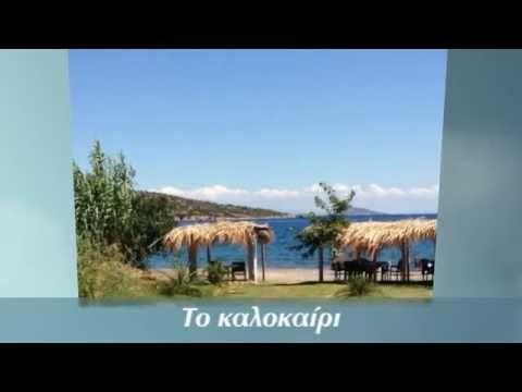 Woorden leren | Griekse taal online