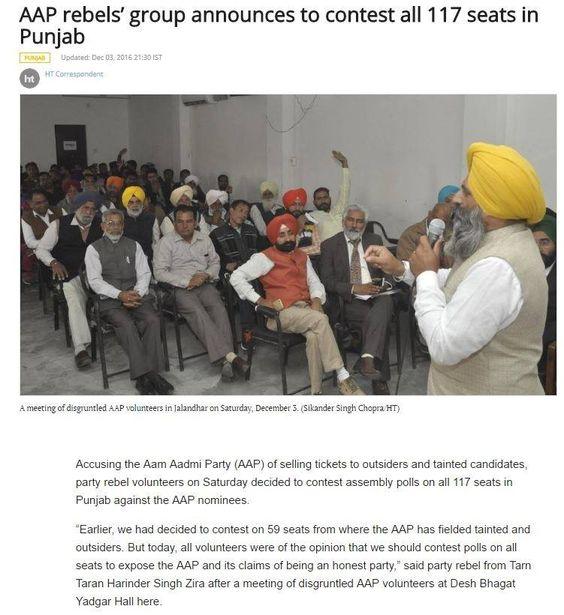 आम आदमी पार्टी हुई दो फाड़ Arvind Kejriwal और Aam Aadmi Party की असलियत जानने के बाद, पंजाब के वॉलंटियर्स ने पार्टी के खिलाफ खोल मोर्चा #dhongiaap #aap #aamaadmiparty #delhi #arvindkejriwal #corruption