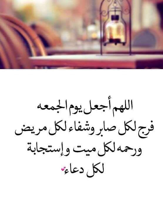 Pin By صورة و كلمة On جمعة مباركة Ramadan Kareem Blessed Friday Arabic Calligraphy