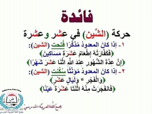 Pin By سنا الحمداني On علم النحو Arabic Language Beautiful Arabic Words Arabic Words