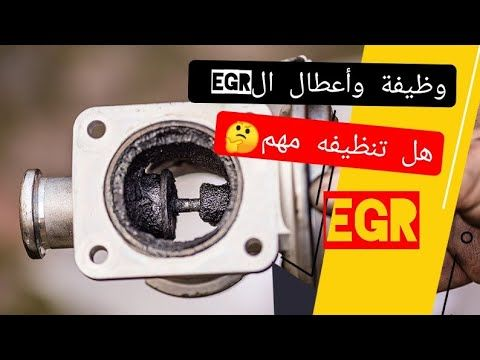 نظام Egr في السيارة هل تنظيف الاي جي ار ضروري الأعطال ووظيفة نظام إعادة تدوير غاز العادم Youtube Graphic Card Electronic Products Electronic Components
