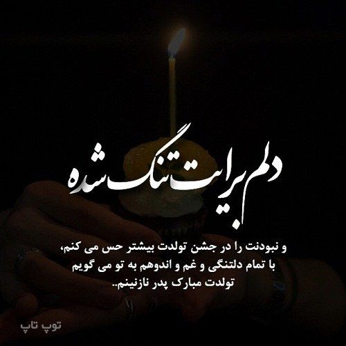 داره اي كااااش Persian Quotes Farsi Quotes Poems