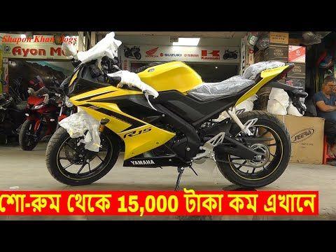 Yamaha R15 V3 Bike Price In Bangladesh Sports Bike Price In