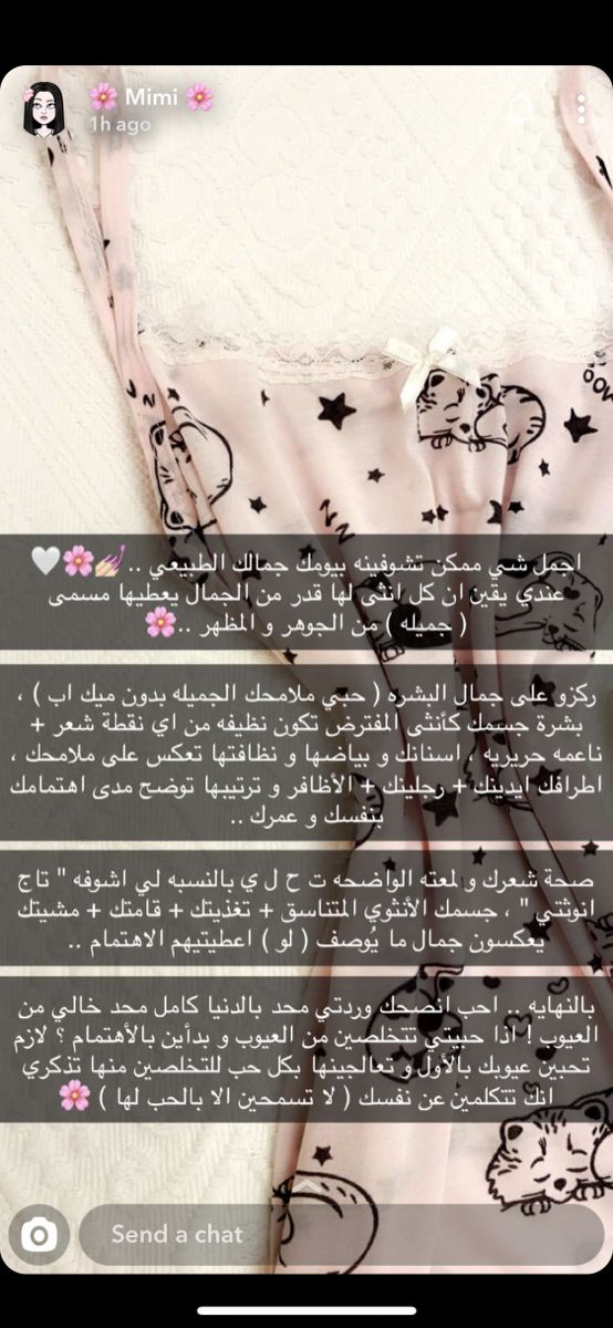 Pin By Mariem Mohamed On كورس ميمي Personalized Items Mimi Person