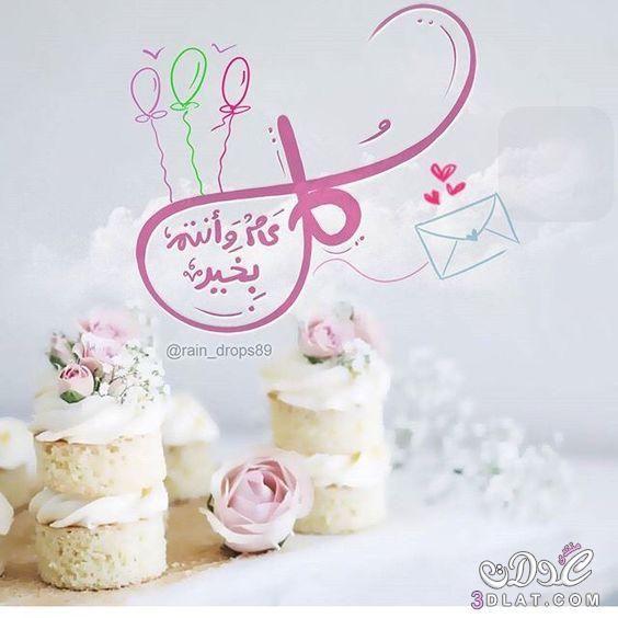 تهنئة الفطر 2018 تهنئة الفطر 1439هـ 3dlat Net 11 17 750c Eid Mubark Happy Eid Eid Mubarak