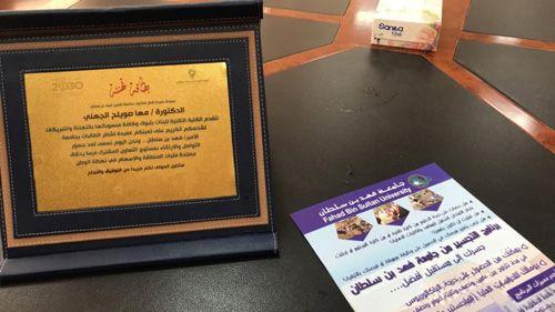 جامعة فهد بن سلطان تستقبل وفدا من كلية تبوك التقنية للبنات Book Cover Books Cover