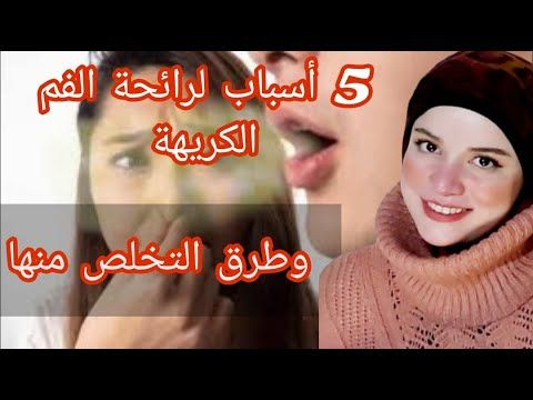 اسباب رائحة الفم الكريهة والتخلص منها بطرق سهلة نهال زهران Youtube Incoming Call Screenshot Incoming Call