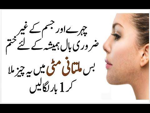 Unwanted Hair Removal Tips In Urdu Hindi Ghair Zaroori Baal Tips In Urdu Youtube Unwanted Hair Removal Unwanted Hair Skin Care Tips