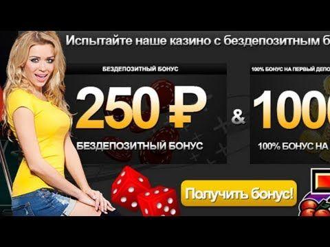 Онлайн казино без скачивания с бездепозитным бонусом за регистрацию как играть на карте surf на cs
