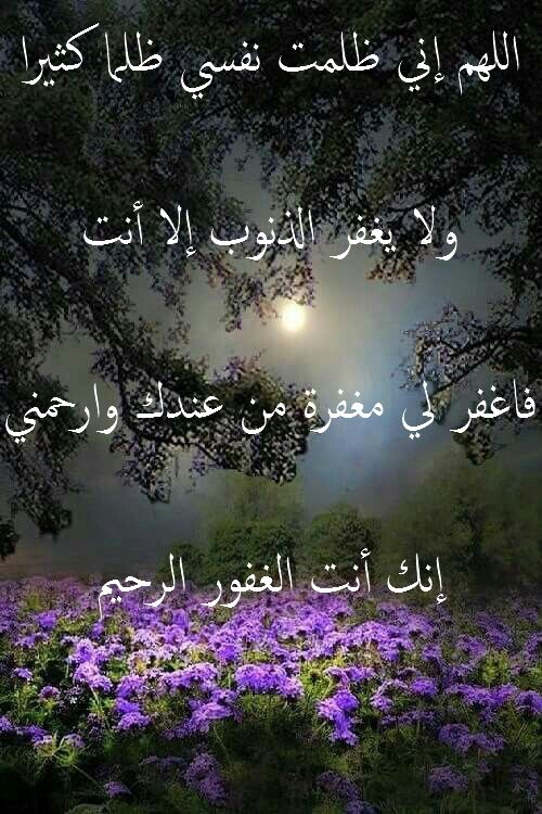 اللهم إني ظلمت نفسي ظلما كثيرا ولا يغفر الذنوب إلا أنت فاغفر لي مغفرة من عندك وارحمني إنك أنت الغفور الرحيم Doa Islam Celestial Outdoor