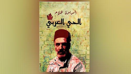 تحميل رواية الحي العربي Pdf تأليف أسامة علام Books Book Cover Baseball Cards