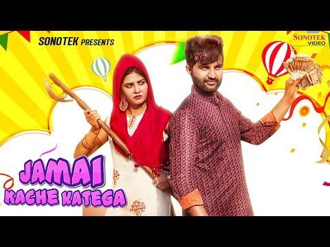 Tere Baap Ka Jamai Kache Katega Amit Dhull Ruchika Jangid Video Song Download Hd Songs Music Labels Music Director