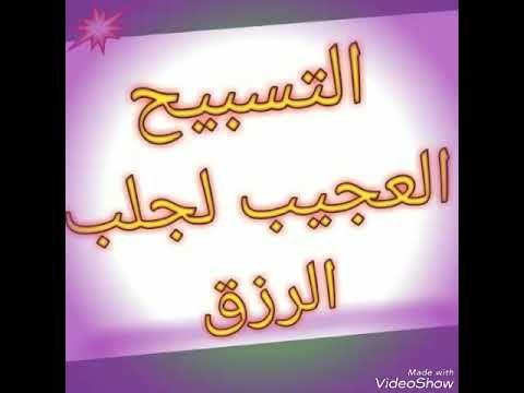التسبيح العجيب الرهيب لجلب الرزق مؤكد 100 X2f 2018 Youtube Quran Book Duaa Islam Quran