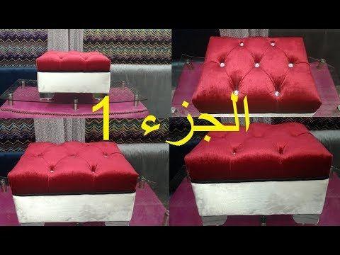 لا تشتريها اصنعيها بنفسك طريقة صنع بوفات ووسائد ارضية راقية وعصرية في البيت خطوة بخطوة Youtube 3d Cushion Pillow Covers Cushion Cover