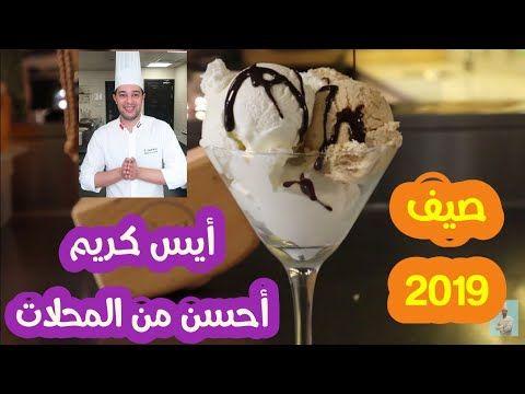 أيس كريم فانيلا وكراميل بالبيت من غير مكنة أجمل من المحلات قنبلة صيف 2019 Youtube Desserts Arabic Food Cooking Recipes