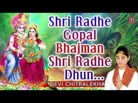 Shri Radhe Gopal Bhajman Shri Radhe Dhun I Devi Chitralekha I Full Audio Song T Series Bhakti Sagar Youtube Dhun Music Director Singer