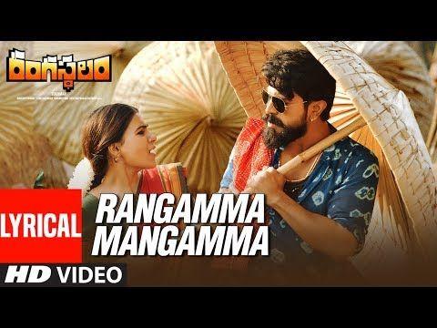 البوز في الكويت Rangamma Mangamma Lyrical Video Song Rangasthalam Songs Ram Charan Samantha Devi Sri Prasad Songs Audio Songs Music Lovers