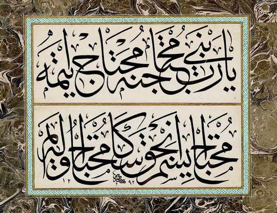 """Calligrapher/ Hattat: Mehmed Şefik/ İstanbul  1820/1880 -------------------------------------- Thuluth Script 48x42 cm Emin Barın collection Yazı türü: Celi Sülüs 48x42 CM """"Ya Rab beni muhtacına muhtaç etme. Muhtaç isem ancak sana muhtaç olayım"""":"""