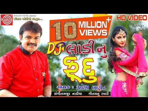 Dj Ladinu Fudu Video Rakesh Barot New Gujarati Video Song 2018 Ram Audio Youtube Dj Songs New Dj Song Dj Remix Songs