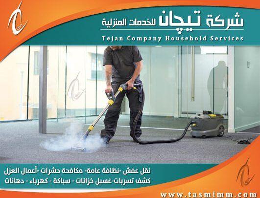 افضل شركة تنظيف بالبخار بجدة تنظيف السجاد والكنب بالبخار Steam Cleaning Home Appliances Household
