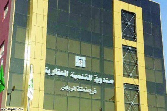 العقاري يطلق برنامج ضمانات التمويل الشعابي عبدالله الشعابي عقارات الطائف عقارات مكة عقارات جدة Neon Signs Gate Real Estate