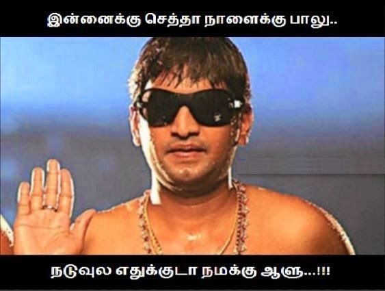 Best Tamil Vadivelu Comedy Memes In 2021 Vadivelu Memes Funny Comments Comedy Memes