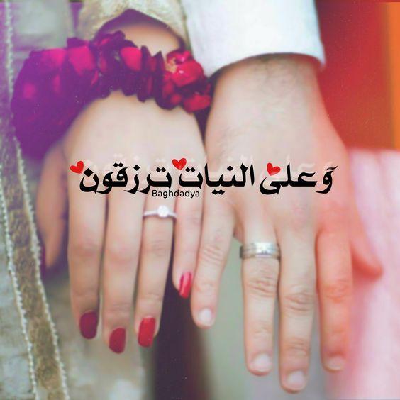 وعلى النيات ترزقون Arabic Quotes Flirting Quotes For Her Love Words