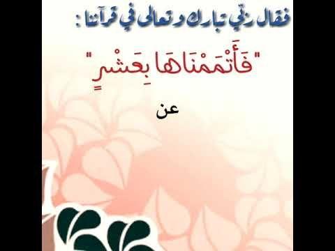 والفجر وليال عشر استاذة عاتكة ابو السعود In 2021