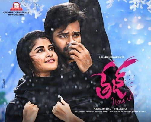 Tej I Love You Movie Latest Stills & Posters | Loving you movie, Teaser,  Movie teaser