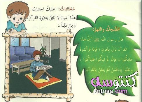 القران ماذا نجتنب عند قراءه القران School Frame Author Islam Hadith