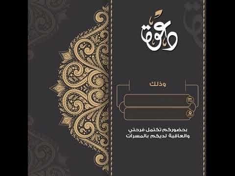 بطاقة دعوة زواج جاهزة فارغة للرجال بحث Google Black Background Design Eid Card Designs Background Design