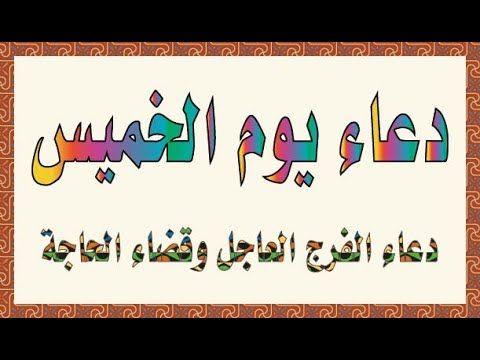 دعاء يوم الخميس دعاء من قرأه فرج همه وقضيت حاجته ورزقه الله بدون حساب بإ Arabic Calligraphy Calligraphy
