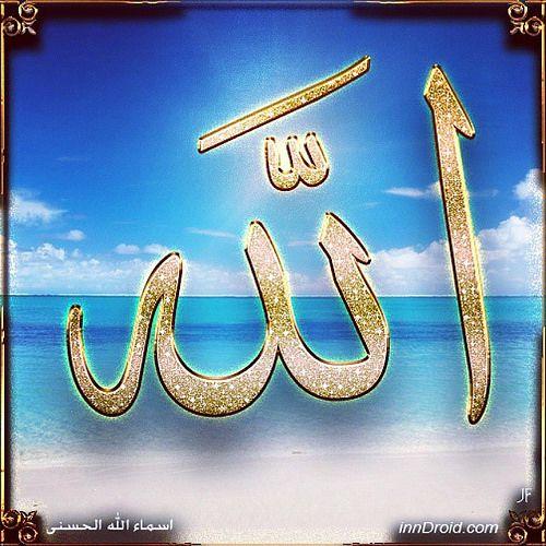تصميم صور لفظ الجلالة اسماء الله الحسنى Design God Allah حمل تطبيق مصمم التطبيقات و شاركنا ابدعاتك Download App Design Application And Share Your Film Strip Arabic Calligraphy Twin Flame