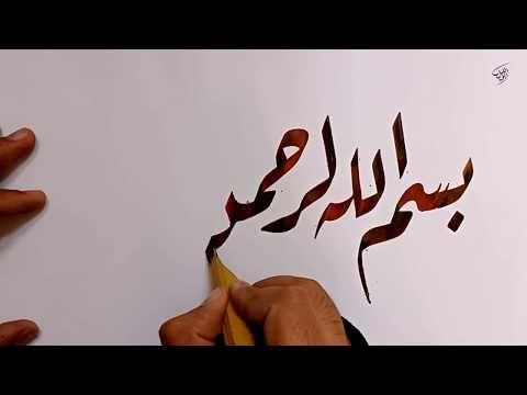 كتابة البسملة بخط الرقعة Youtube Art Arabic Calligraphy Ana