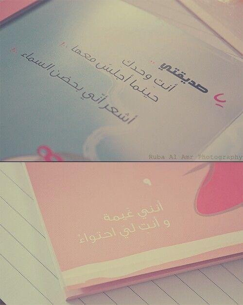 الصداقة الحقيقية نعمة تستحق الحمد Sweet Words Beautiful Quotes Cards Against Humanity