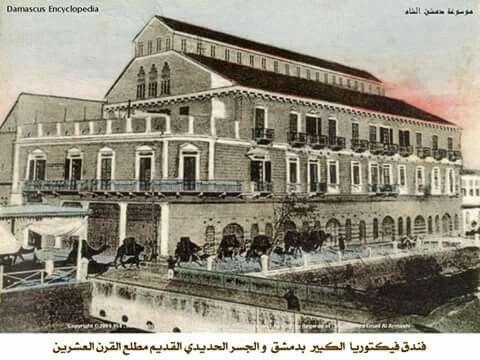 فندق فيكتوريا الكبير بدمشق و الجسر الحديدي القديم مطلع القرن العشرين Damascus Syria Damascus This Is Us Quotes