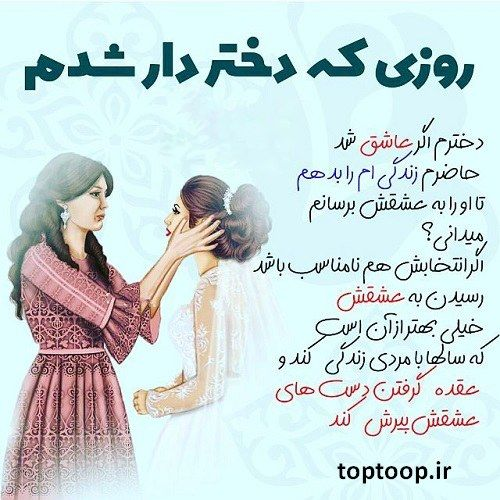 تصاویر نوشته دار عاشقانه و قشنگ از حرف های مادر و دخترش برای مشاهده روی تصویر کلیک کنید Afghan Quotes Persian Quotes Love You Images