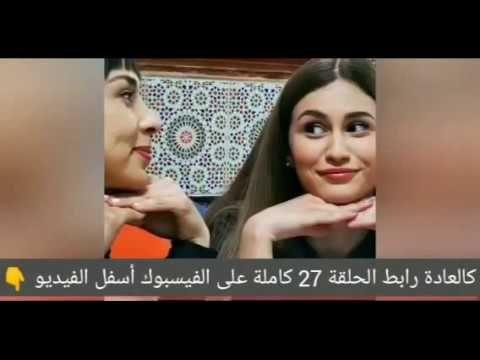 Salamat Abu Lbanat Ep 27 Hd مسلسل سلمات ابو البنات الحلقة 27 كامل Incoming Call Screenshot Incoming Call