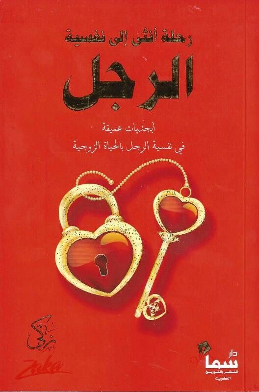 رحلة أنثى الى نفسية الرجل Arabic Books Books