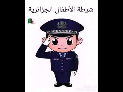 شرطة الأطفال بصوت جزائري 100 للطفل الذي يبكي كثيرا Youtube Vault Boy Enjoy Life Character