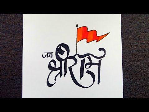 How To Write Jai Shree Ram In Style Write Jai Shree Ram In Fancy Lettering Youtube In 2020 Fancy Letters Business Icons Vector Shri Ram Wallpaper