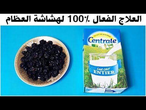 تخلصي نهائيا من هشاشة العظام ونقص الكالسيوم وألم العظام في أسبوع واحد فقط يقوي العظام Youtube Food Arabian Food Alternative Medicine