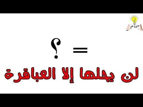 لغز رياضيات سهل وغبي لن تستطيع حله مهما حاولت Letters Girls 16 Symbols