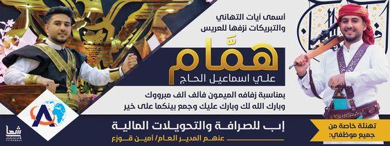 بنر تهنئة آل الحاج Advertising Photography Graphic Design Advertising Advertising