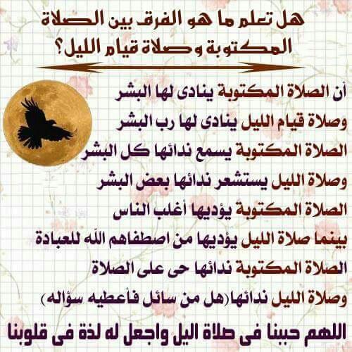 Pin By الدعوة إلى الله On أحاديث نبوية شريفة عن فضل قيام الليل وأجره Bullet Journal Arabic Calligraphy Calligraphy