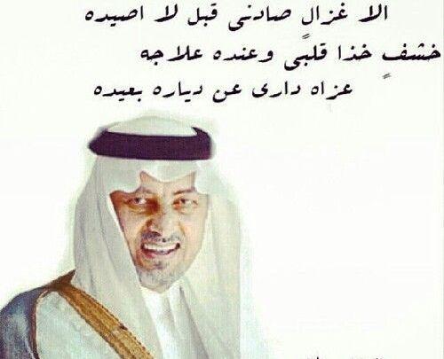 شعر خالد الفيصل 5 قصائد للأمير قمة في الجمال والرقي Fashion Newsboy