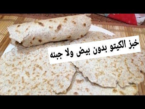 الكيتو خبز الكيتو بدون بيض ولا جبنه والطعم الخبز الطبيعي بجد جربوه Youtube Bread Food Cheese