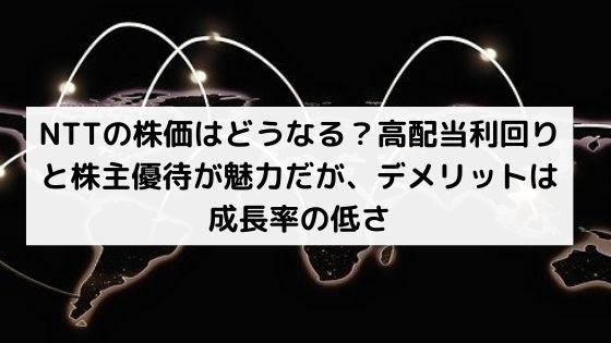 電信 株価 日本 電話