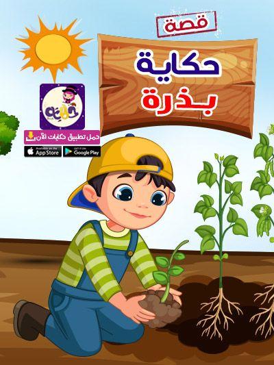 حكاية بذرة قصة عن مراحل نمو النبات للاطفال تطبيق حكايات بالعربي In 2021 Kids Character Mario Characters